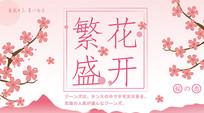 日式简约唯美微信公号首图设计