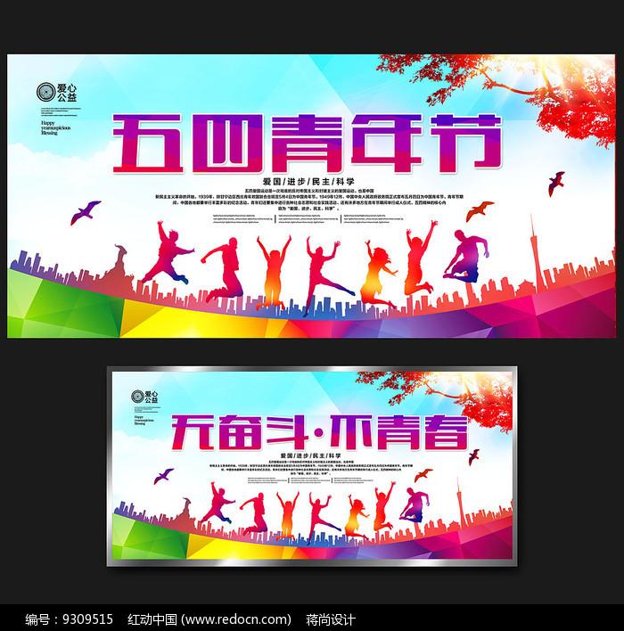无奋斗不青春五四青年节海报图片