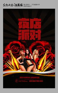 夜店派对海报设计