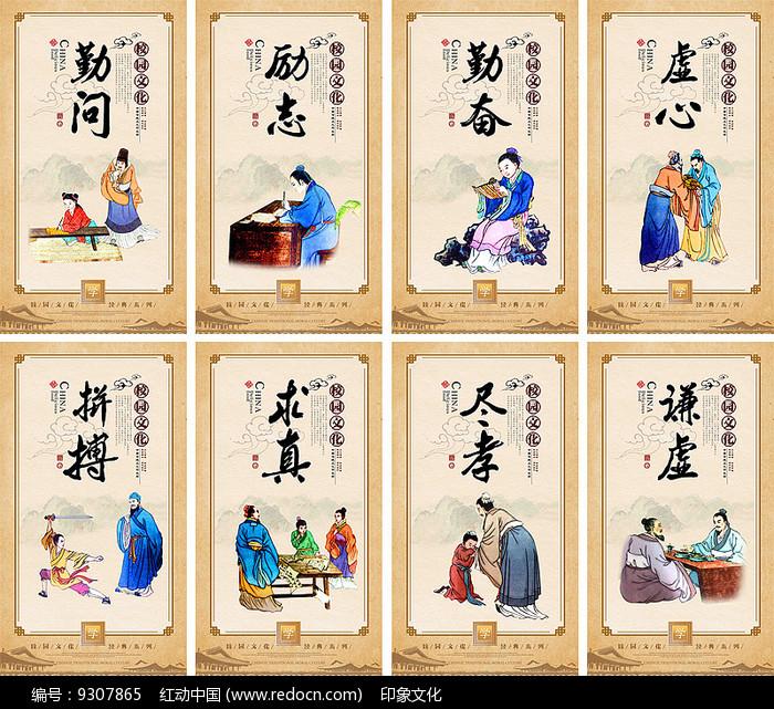 中国风校园文化挂图图片