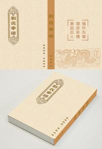 中式古风家谱族谱宗谱通用封面