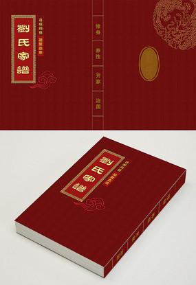中式宗谱家谱堂谱通用封面封底