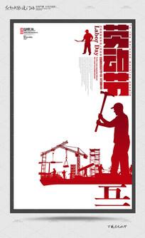 白色五一劳动节国际宣传海报