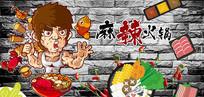 餐厅火锅背景墙
