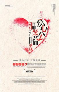 创意简约爱心公益海报
