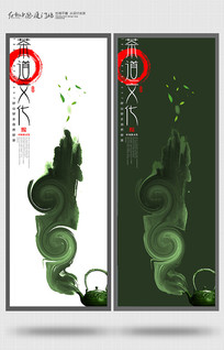 创意意境禅茶道文化挂画展板