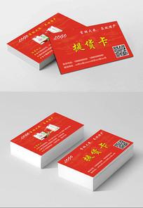 大米提货卡设计