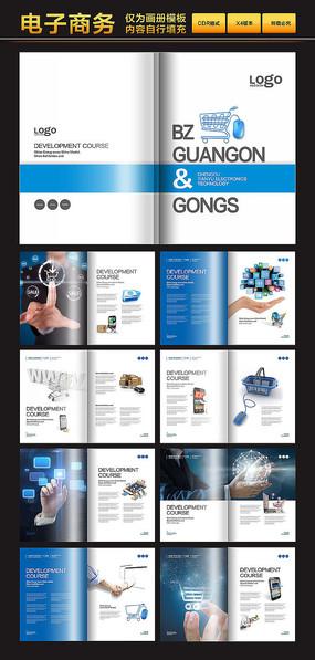 电子商务网络购物画册