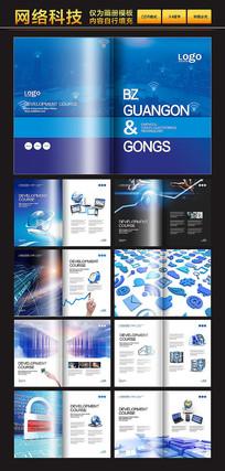 互联网云端数据科技画册