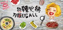 火锅美食背景墙设计