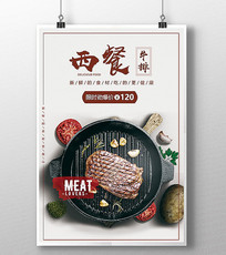 简洁美味西餐牛排美食海报