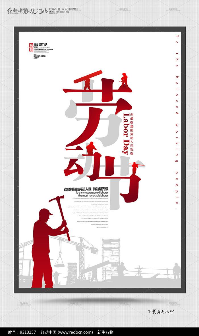 简约五一劳动节国际宣传海报图片