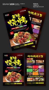 美味烧烤宣传单模板