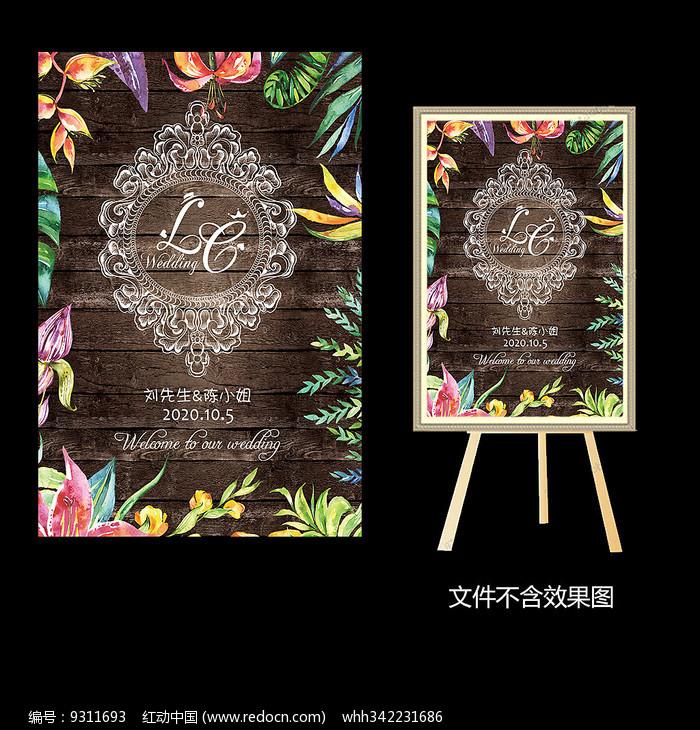 木纹水彩花卉森系婚礼水牌图片