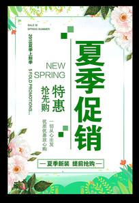 尚清新春季春夏新品上市海报