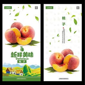 新鲜水果桃子海报
