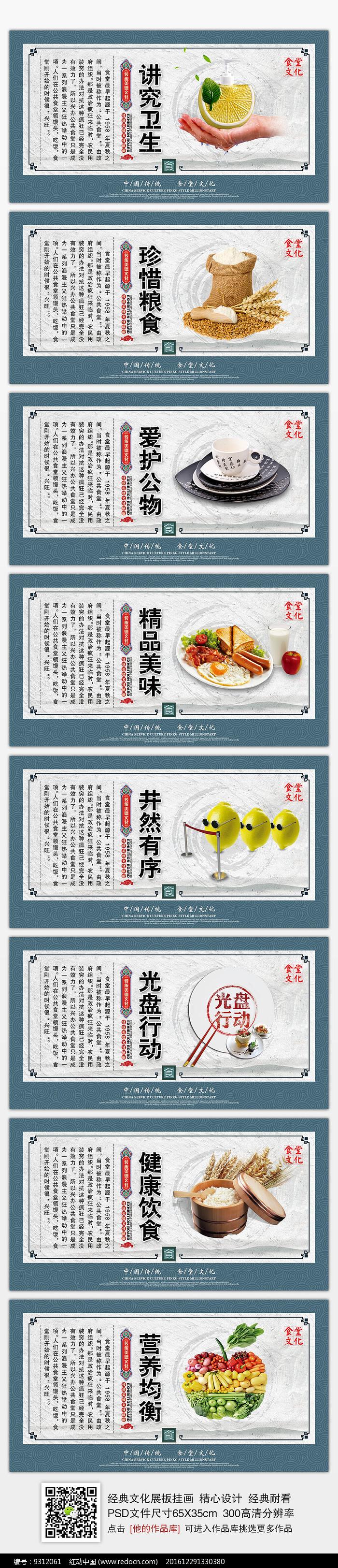 整套简洁大气食堂文化展板挂画图片