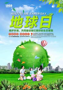 4月22保护地球日地球日海报