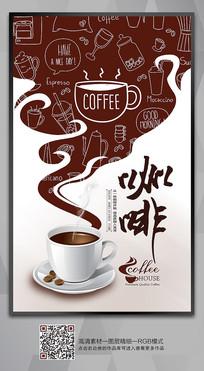 创意咖啡店咖啡海报设计