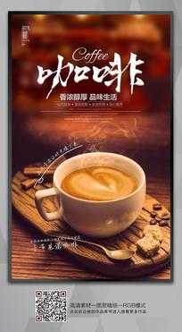 大气咖啡店咖啡海报设计