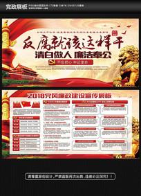 反腐党风廉政建设宣传展板