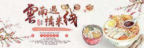 过桥米线美食创意海报