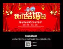红色喜庆中式婚礼背景板