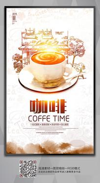 简约咖啡店咖啡海报设计