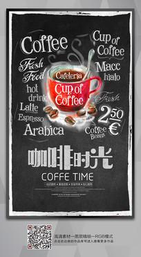 咖啡店咖啡海报设计