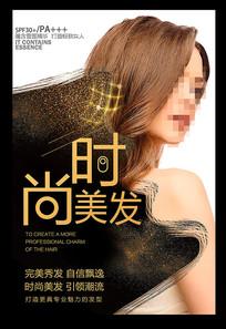 美发护理美容美发理发海报