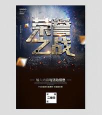 荣誉之战网吧游戏海报