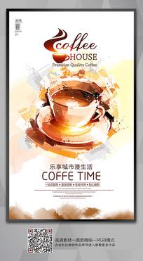 水彩风咖啡店咖啡海报设计