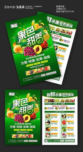 水果店促销宣传单