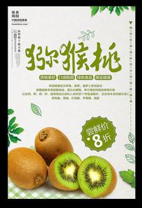 水果店猕猴桃海报设计