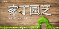 园艺花草展览体验背景板