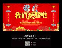 中国风婚礼舞台背景展板