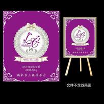紫色简约婚礼迎宾水牌设计