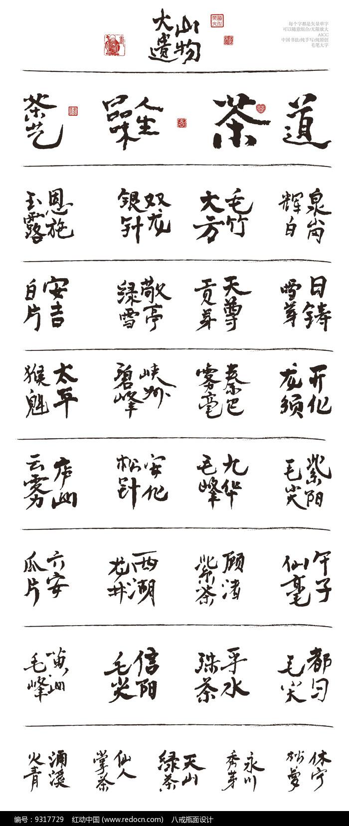 茶道名称书法毛笔字体