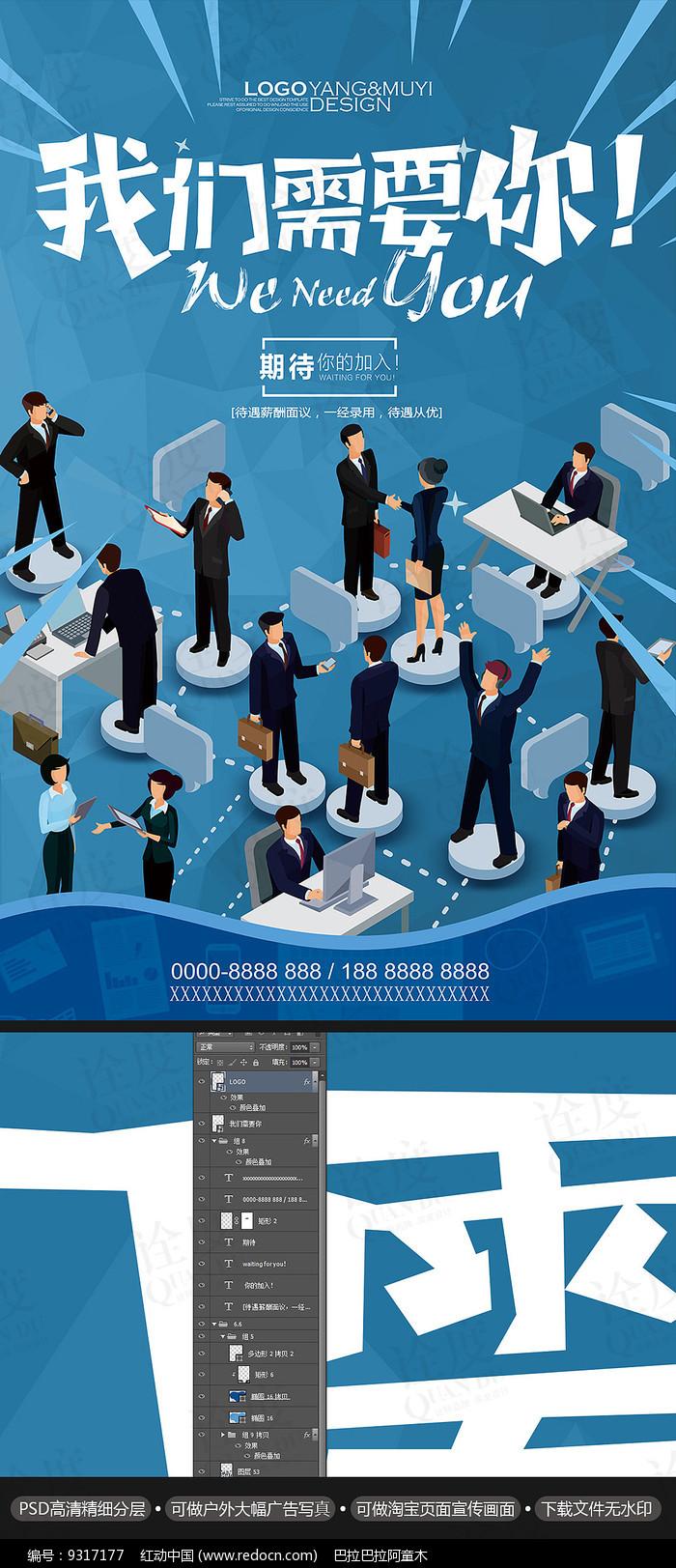 企业蓝色商务招聘海报图片