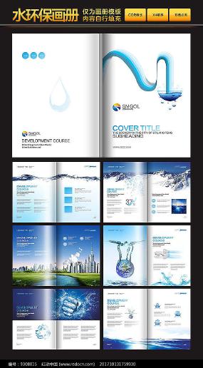 污水处理过滤环保画册