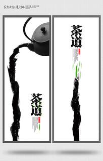 新中式简约水墨禅茶文展板挂画