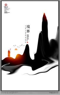 中国风禅道海报