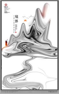 中国风禅文化海报