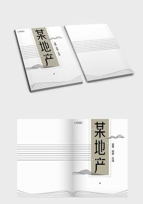 房地产画册封面设计