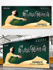 高端创意舞蹈大赛活动背景展板