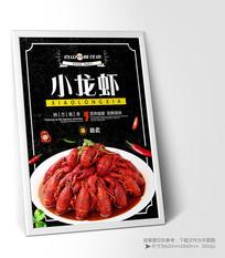 黑色小龙虾海报传单设计