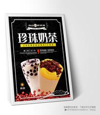 黑色珍珠奶茶海报传单设计