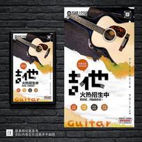 培训班招生吉他海报