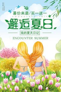 时尚大气邂逅春夏春季促销海报