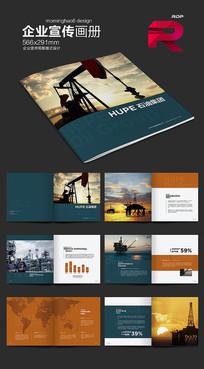 石油画册版式设计